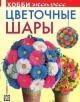 Цветочные шары